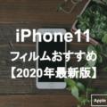 iPhone11フィルムおすすめ