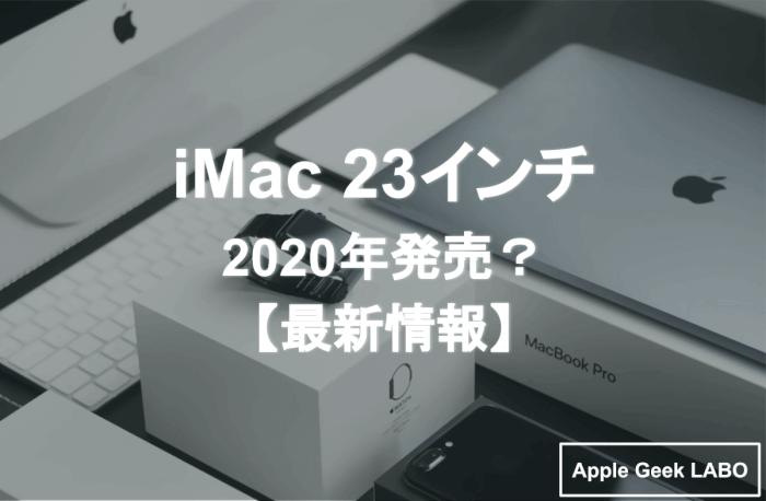 iMac-23inch