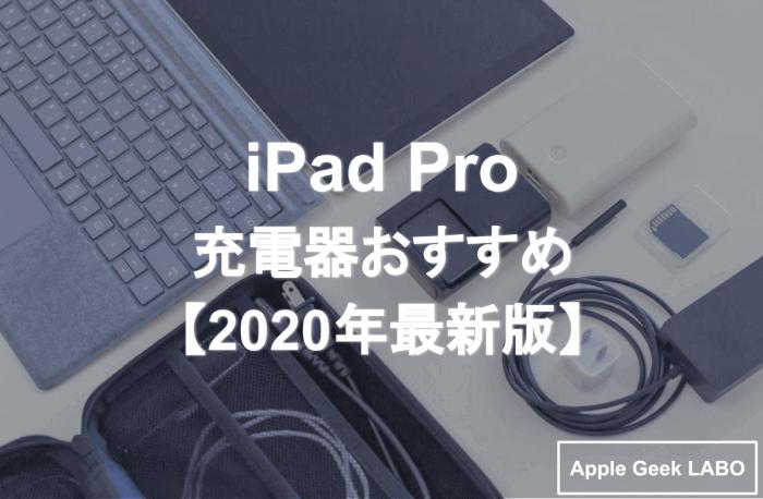 iPad-Pro-充電器おすすめ