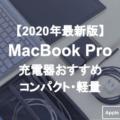MacBook Pro充電器おすすめ