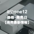 iPhone12-発売最新情報