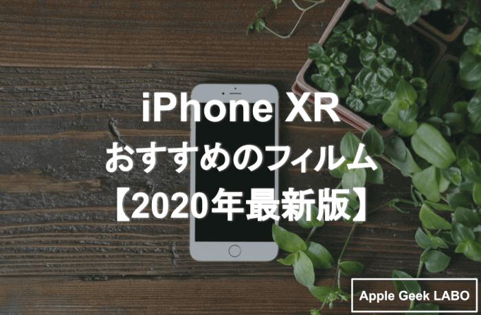 iPhone-XR-おすすめ