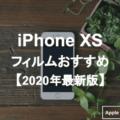 iPhoneXS-フィルムおすすめ