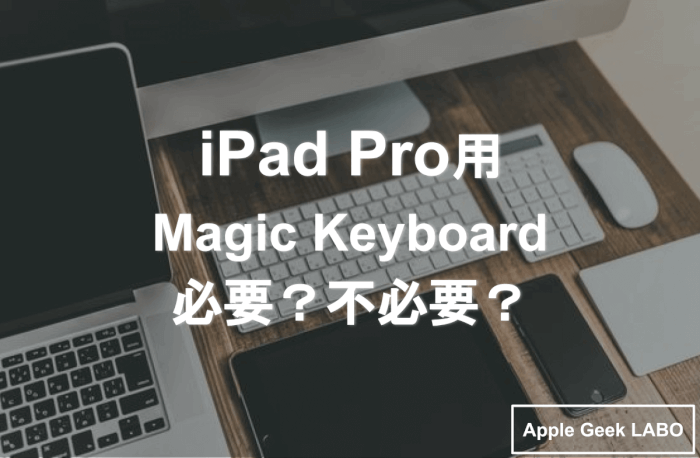 iPad-Pro-Magic Keyboard