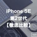 iPhone-SE-徹底比較