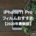 iPhone11Pro-フィルムおすすめ