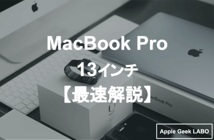 macbookpro-2020-最速解説