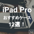 iPadアイキャッチ