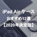 iPad_Airアイキャッチ画像