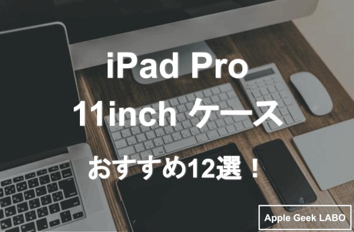 ipadpro11アイキャッチ画像