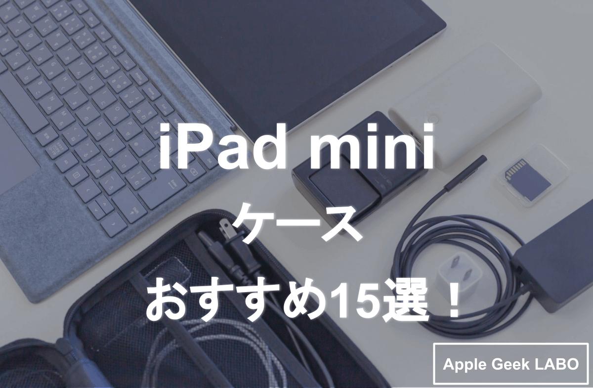 iPad_miniアイキャッチ画像