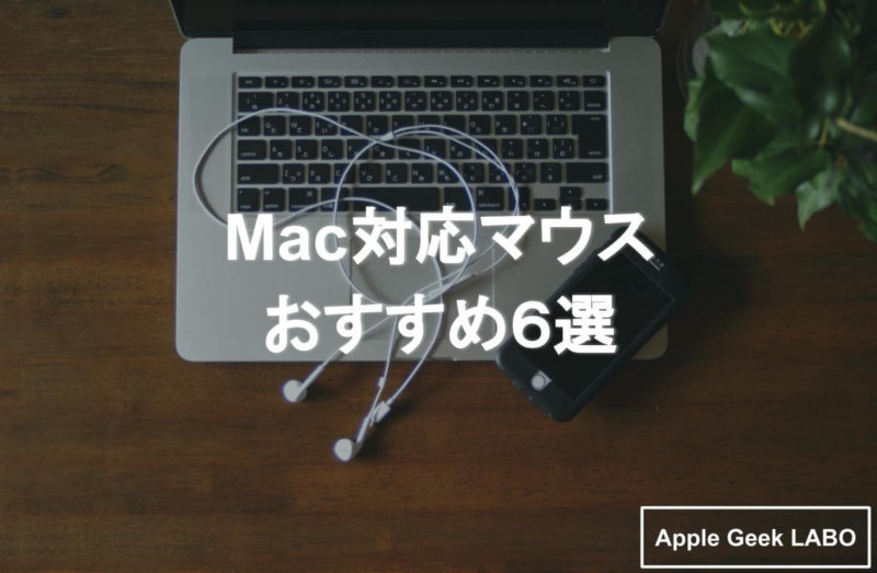 Mac マウス おすすめ