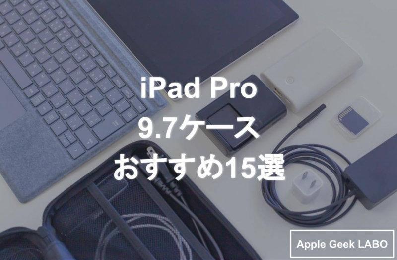 ipad 9.7 おすすめ ケース