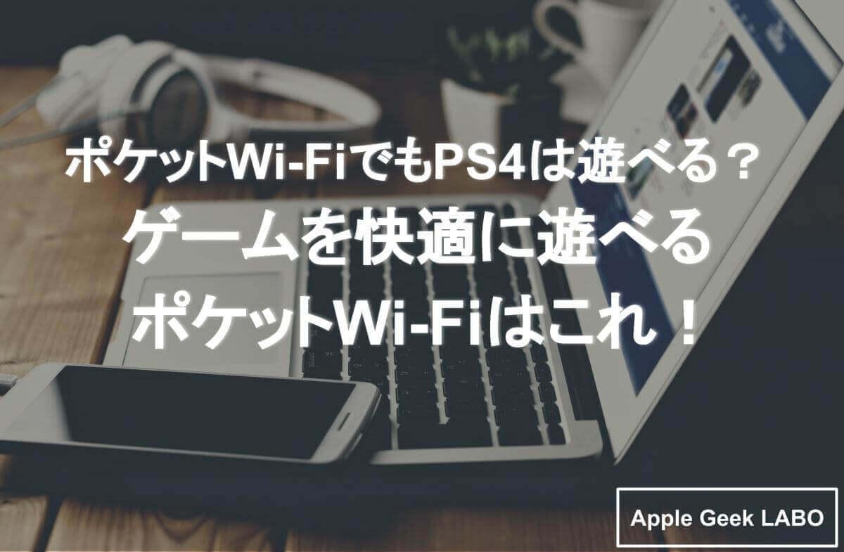 ポケットWi-Fi PS4