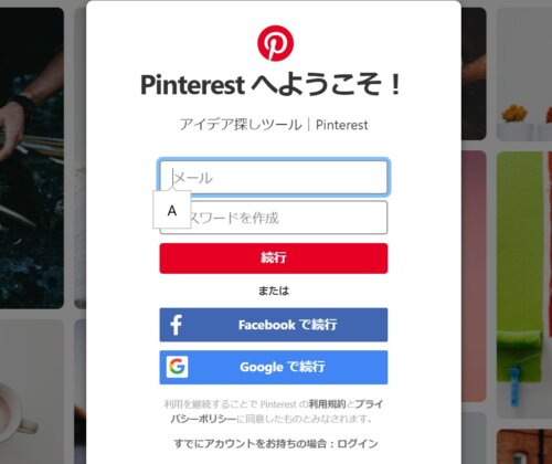 Pinterest 登録