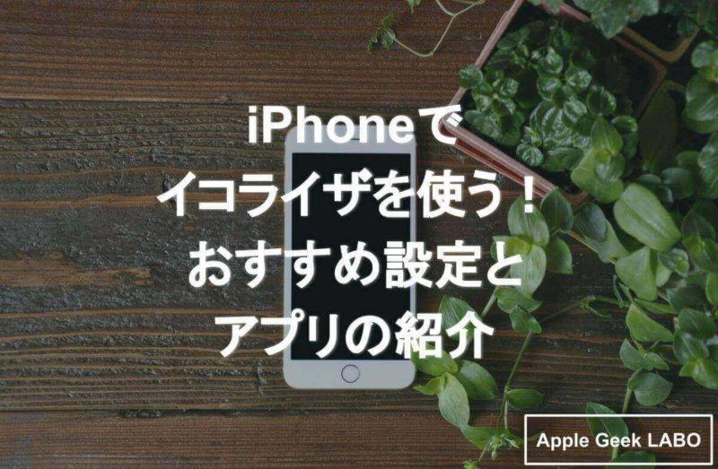 イコライザ アップル ミュージック