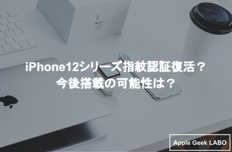 iPhone12指紋認証