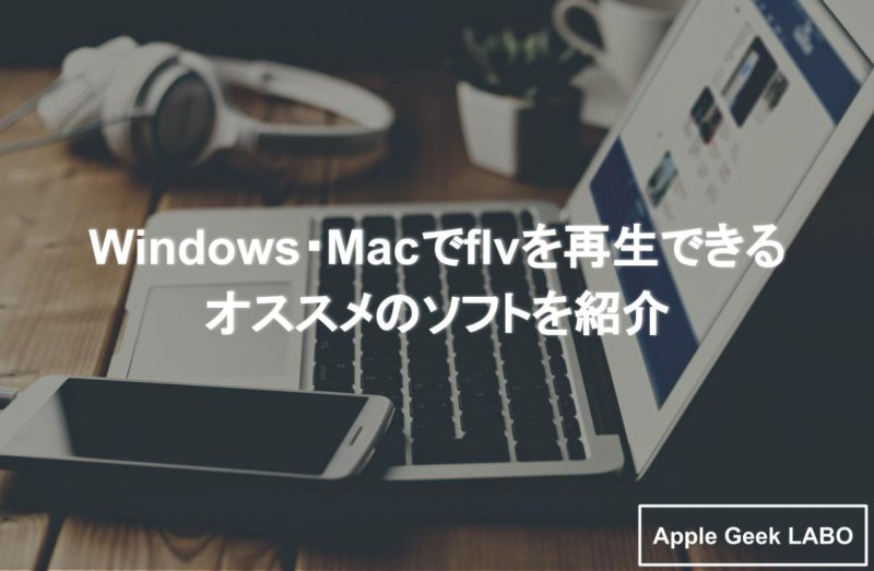 windows mac flv
