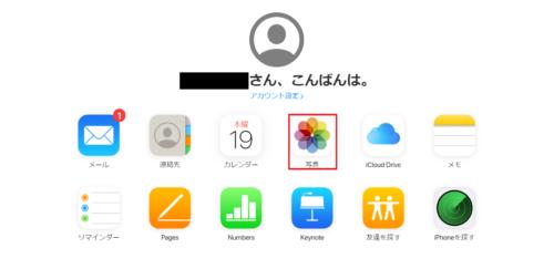 iCloudで写真を選ぶ