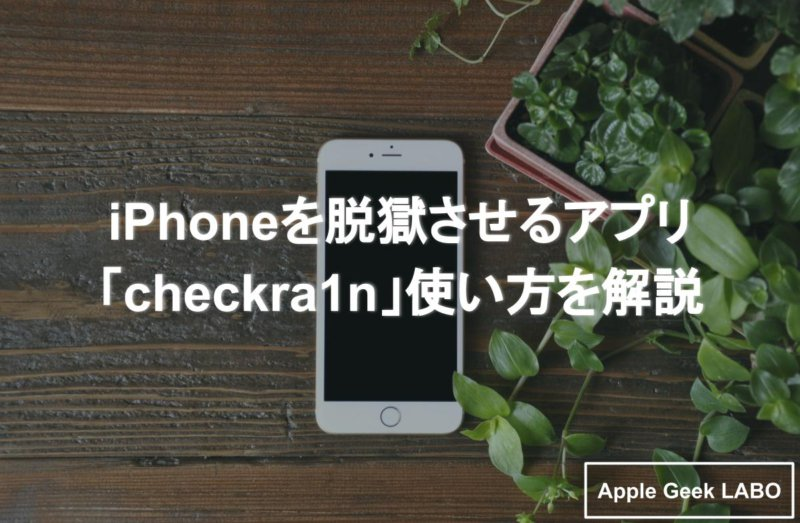 iphone エロアプリ 脱獄