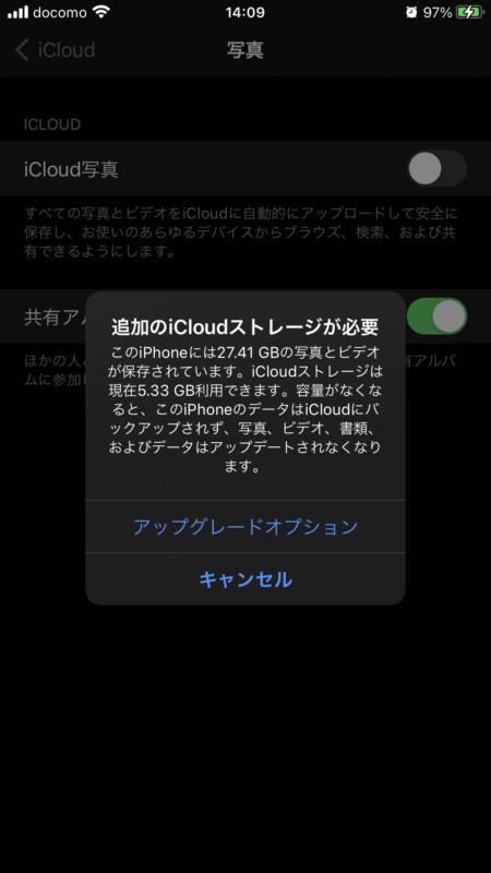 iCloudのストレージが不足している