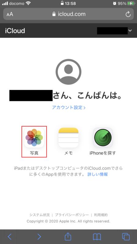 iPhoneでiCloudへログインしている
