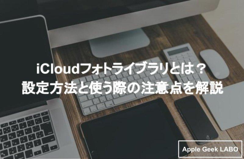 iCloudフォトライブラリ
