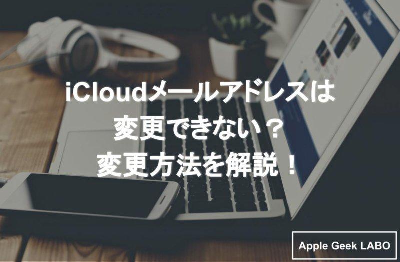 変更 icloud アドレス
