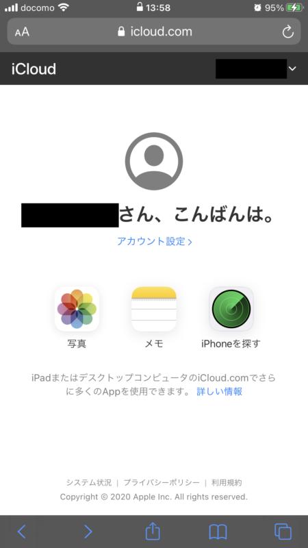 iPhoneからiCloud.comへログインした様子