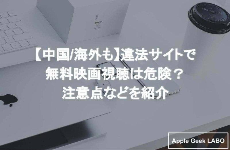 無料 違法 映画 【見てはいけない無料動画サイト一覧】違法動画サイトの罰則が厳しくなった!