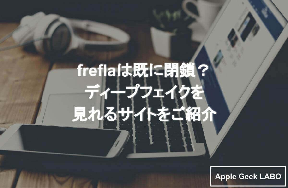 サイト ディープフェイク 芦田 愛菜
