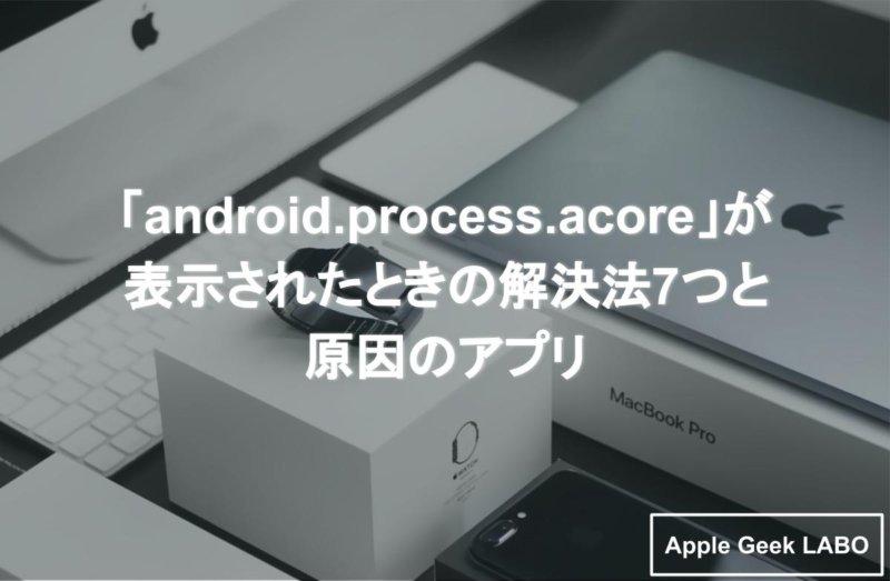 問題 が 発生 したため android process acore を 終了 し ます