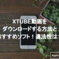 ダウンロード Xtube