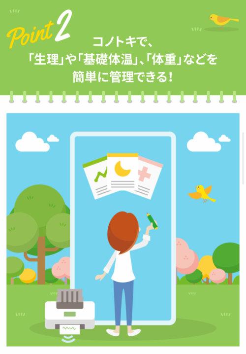 コトノキ写真3