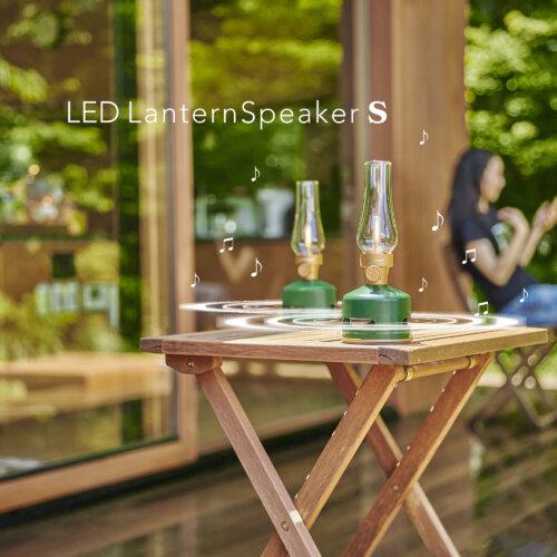 LED Lantern Speaker S