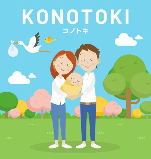 コトノキ写真1