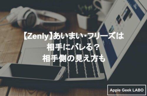 ゼンリー フリーズ 相手側