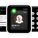 【Apple Watch】LINEの通知と設定方法!便利な2つの機能がスゴイ!?