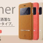【女性必見】iPhone SEおすすめ手帳型ケース人気ランキングTOP3!