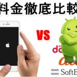 iPhoneとAndroidの月額料金をソフトバンク/ドコモ/auで徹底比較!