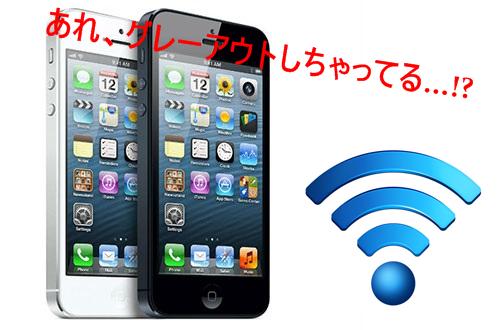 iphone wifi グレイアウト top