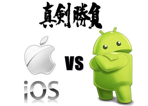 ios-android比較