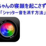iPhoneでカメラのシャッター音を消すアプリが凄い!無音動画も撮影?