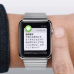 Apple Watchの機能一覧と使い方!ここがスゴイぞテクノロジー24選!
