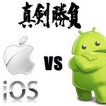 iPhone(iOS)とAndroidの使いやすさや料金の違いを比較してみた結果!