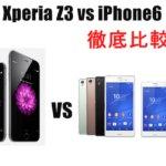 【最強の宿敵】Xperia Z3とiPhone6シリーズのスペックを比較してみた!