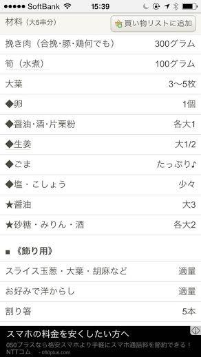 iPhoneスクリーンショット1