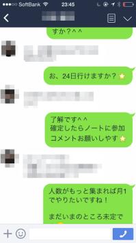 line既読消す