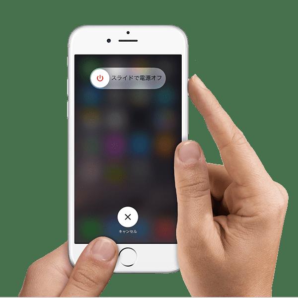 iphone再起動