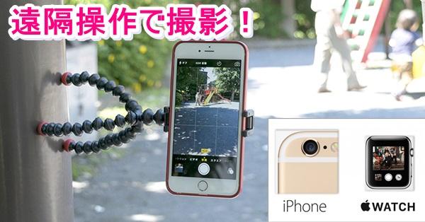 apple watch リモートカメラ